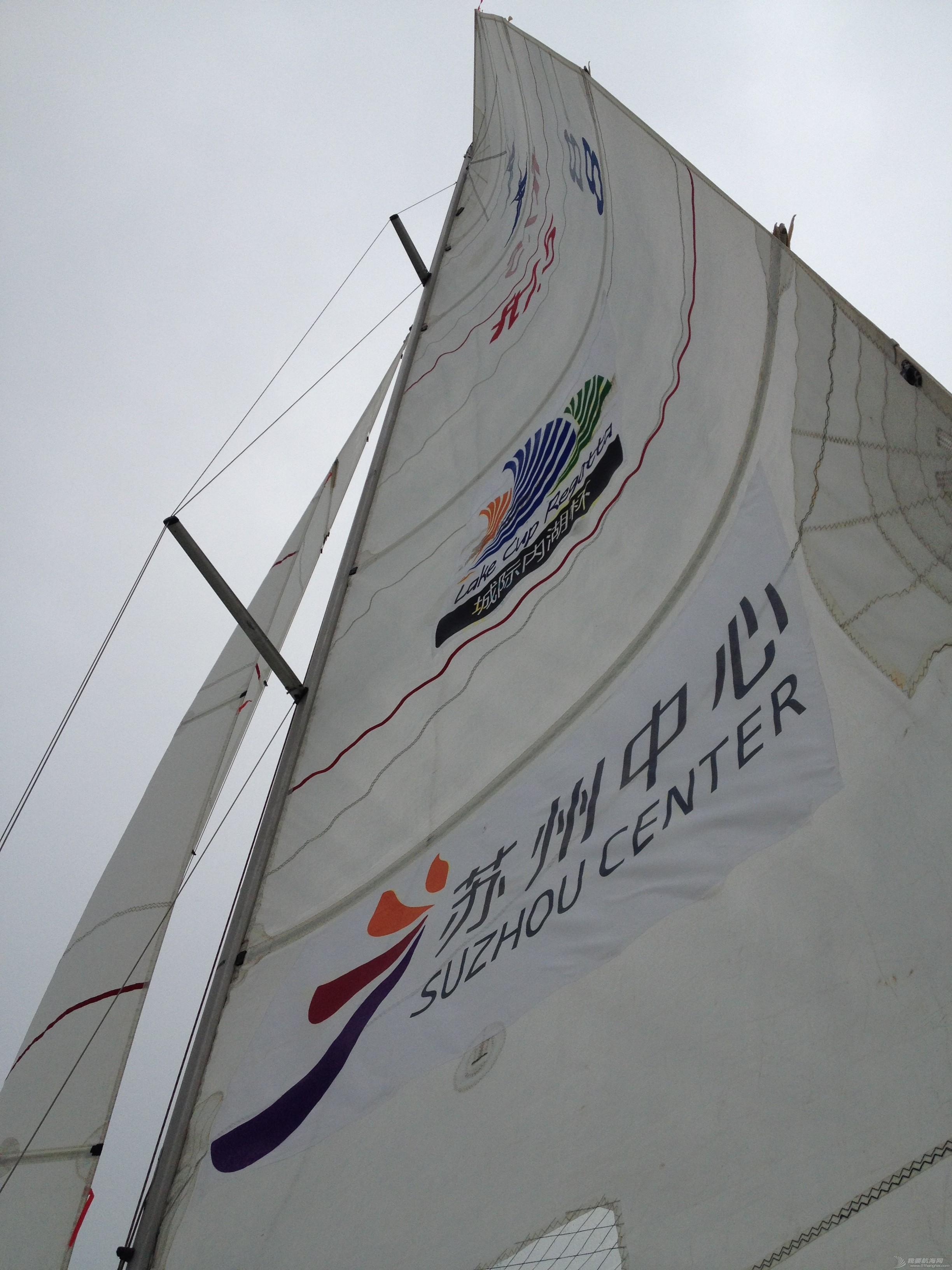 金鸡,苏州 苏州金鸡湖帆船赛-我的处女赛 IMG_2566.JPG