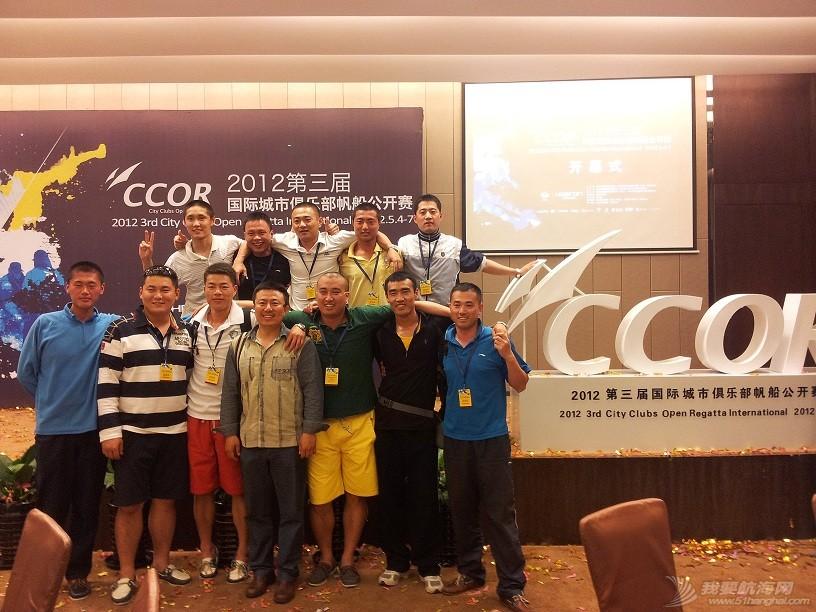 日程表,中国 中国帆船比赛日程表【长期更新中】 2012CCOR.JPG
