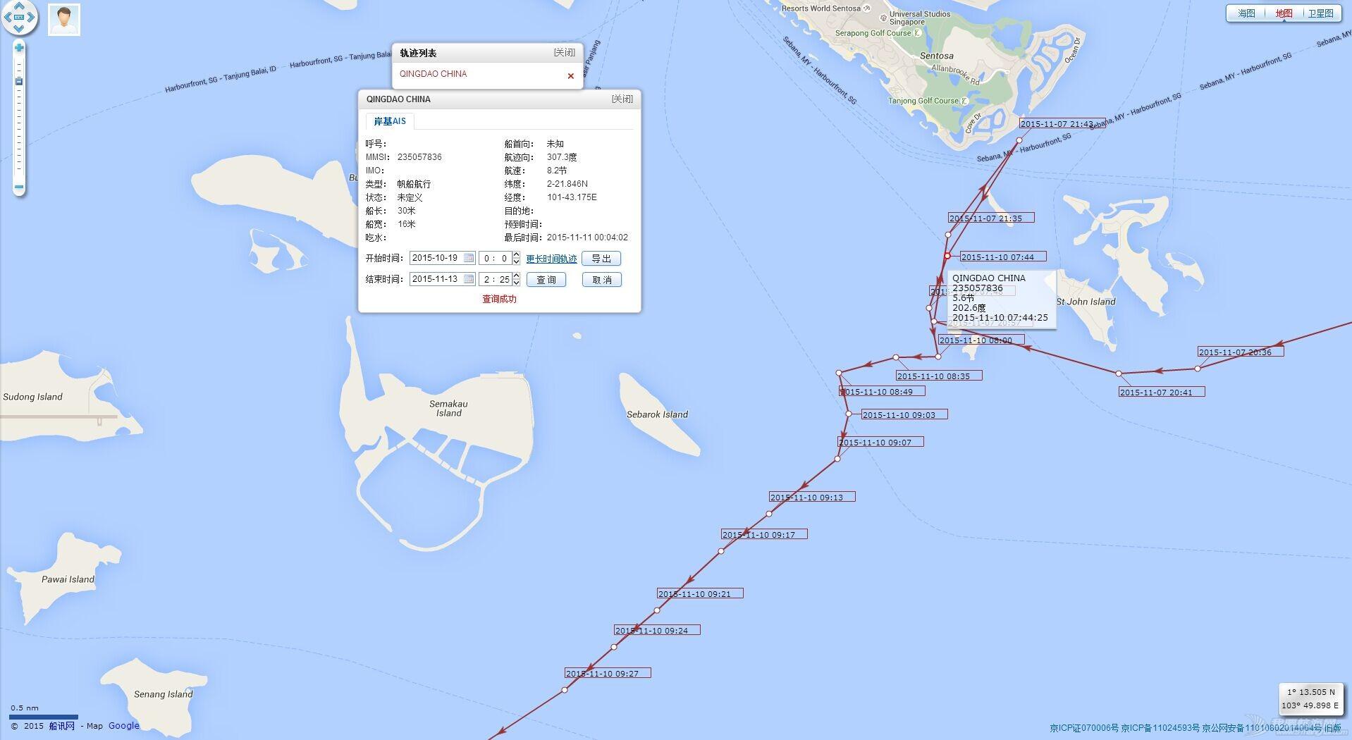 新加坡,青岛号,郭川,海上丝绸之路,航海 青岛号于新加坡启航 QQ图片20151113023217.jpg
