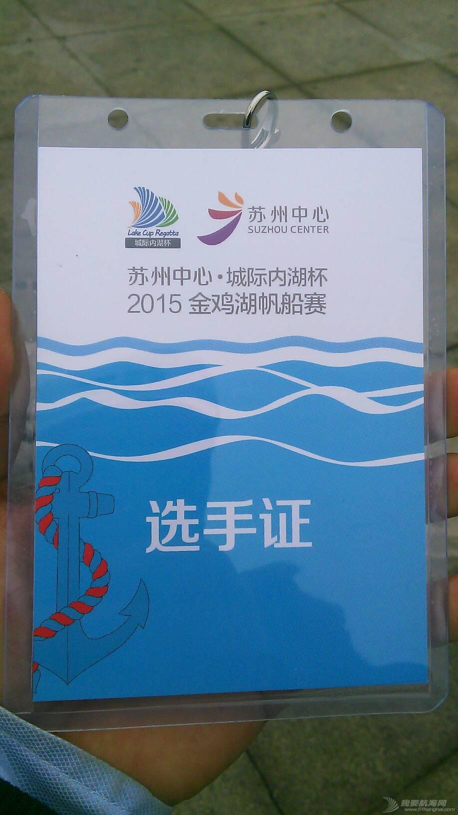 船长练成记一一2015城际杯金鸡湖帆船赛参赛记实 220057jki03yihkyppy1ri.jpg