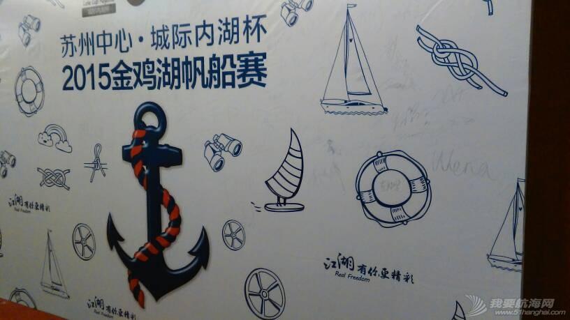 船长练成记一一2015城际杯金鸡湖帆船赛参赛记实 220058qzix2i2rrtioc2ou.jpg