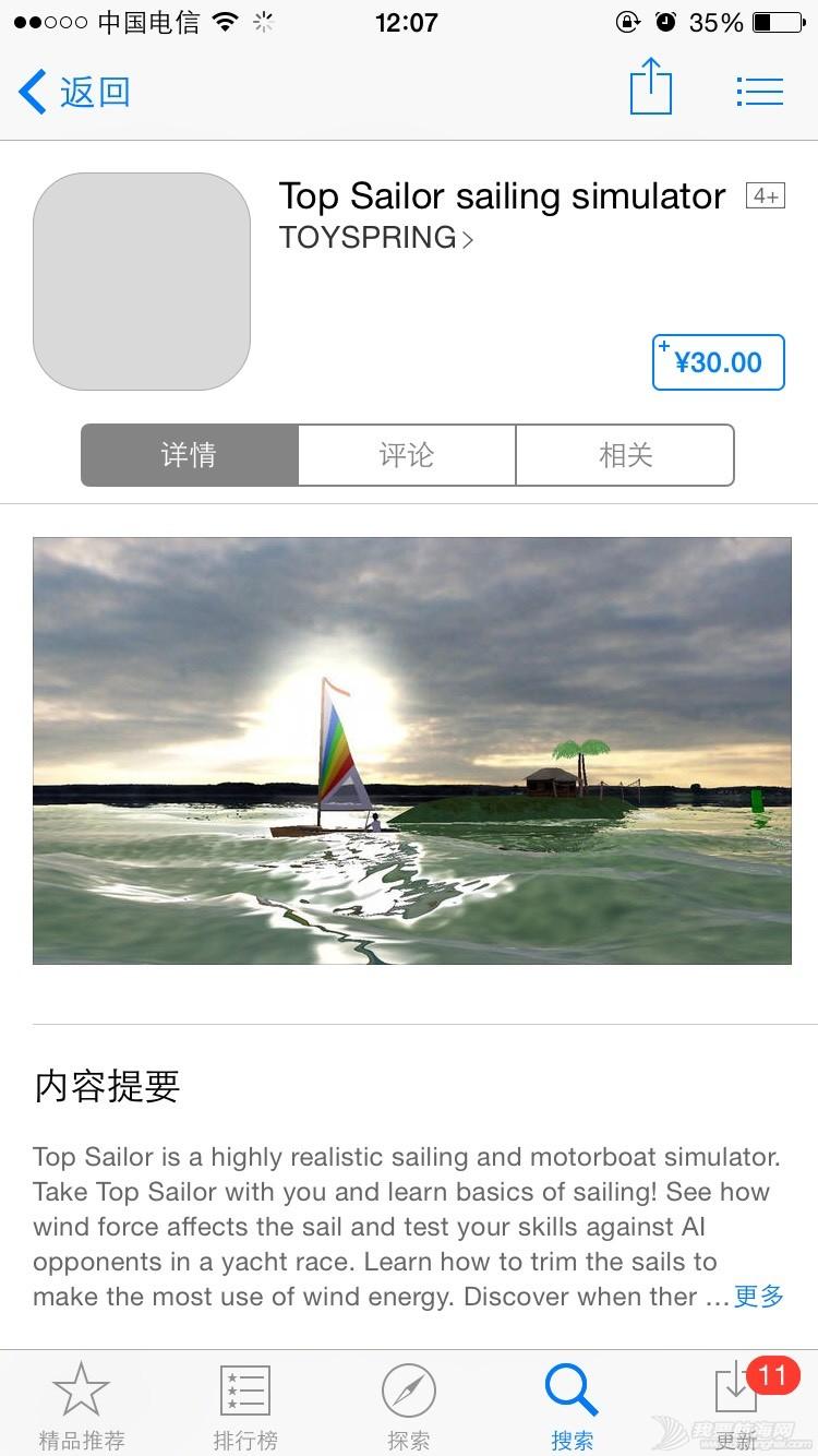 """小水手""""航海模拟器及比赛应用程序测评 120841u3s03s7zf3hh7t6v.jpg"""