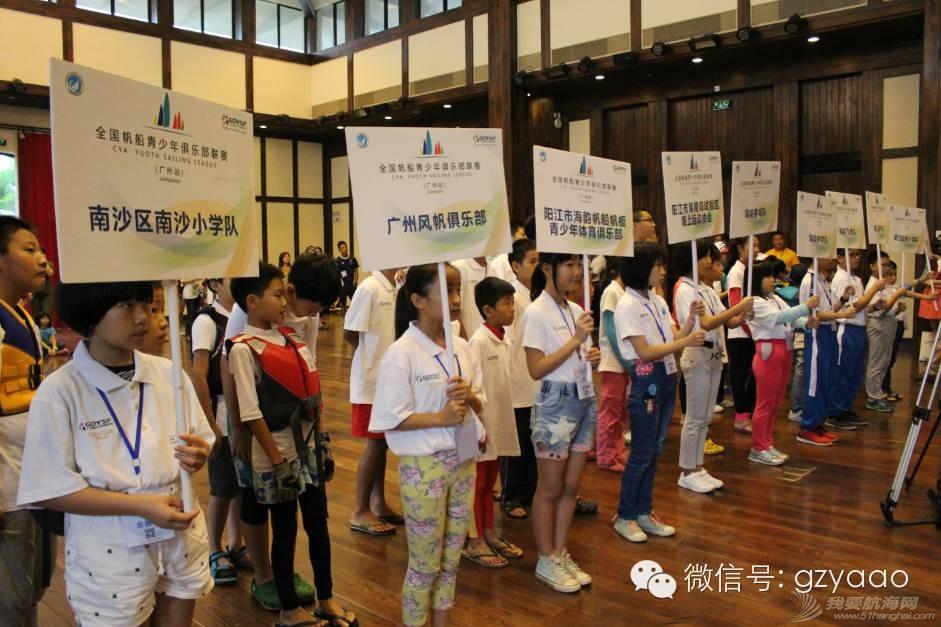 全国帆船青少年俱乐部联赛(广州站)第一天花絮 93e37418a28bea6227607d159d638bfa.jpg