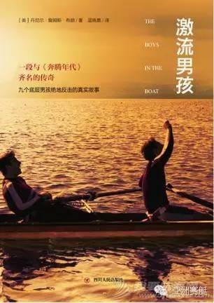 华盛顿大学,纽约时报,美国华尔街,全世界,排行榜 STORY | Boys in the boat《激流男孩》,全世界最有名的赛艇书,你没看过就out了!