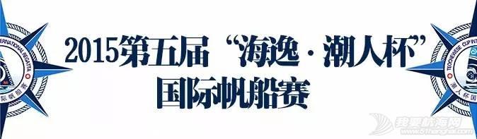 """2015第五届""""海逸·潮人杯""""国际帆船赛圆满结束 77e823c5d707b34a165f7052accb1050.jpg"""