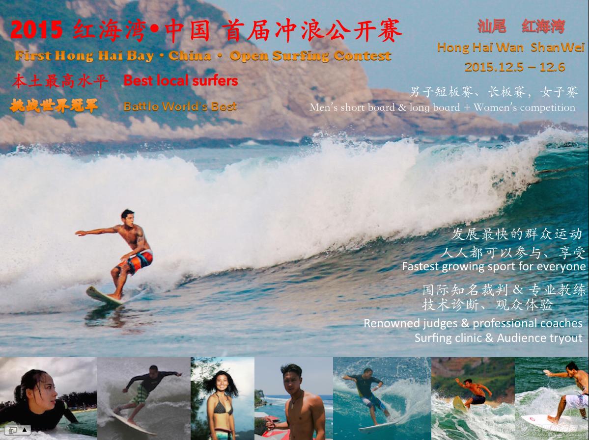 2015年,首届,红海湾,帆板冲浪比赛 2015年首届红海湾冲浪赛报名啦 b961c8d216929be9f0a3b099cdb781fe.png