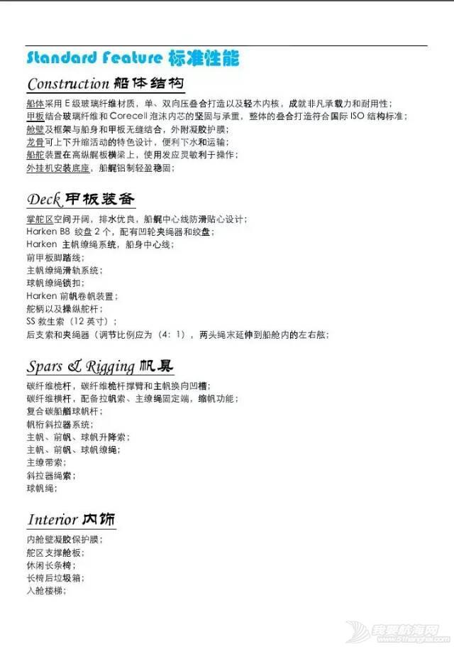 中国,帆船,稳定性,运动型,美国 全新美国 J/BOAT J70现船 2.jpg