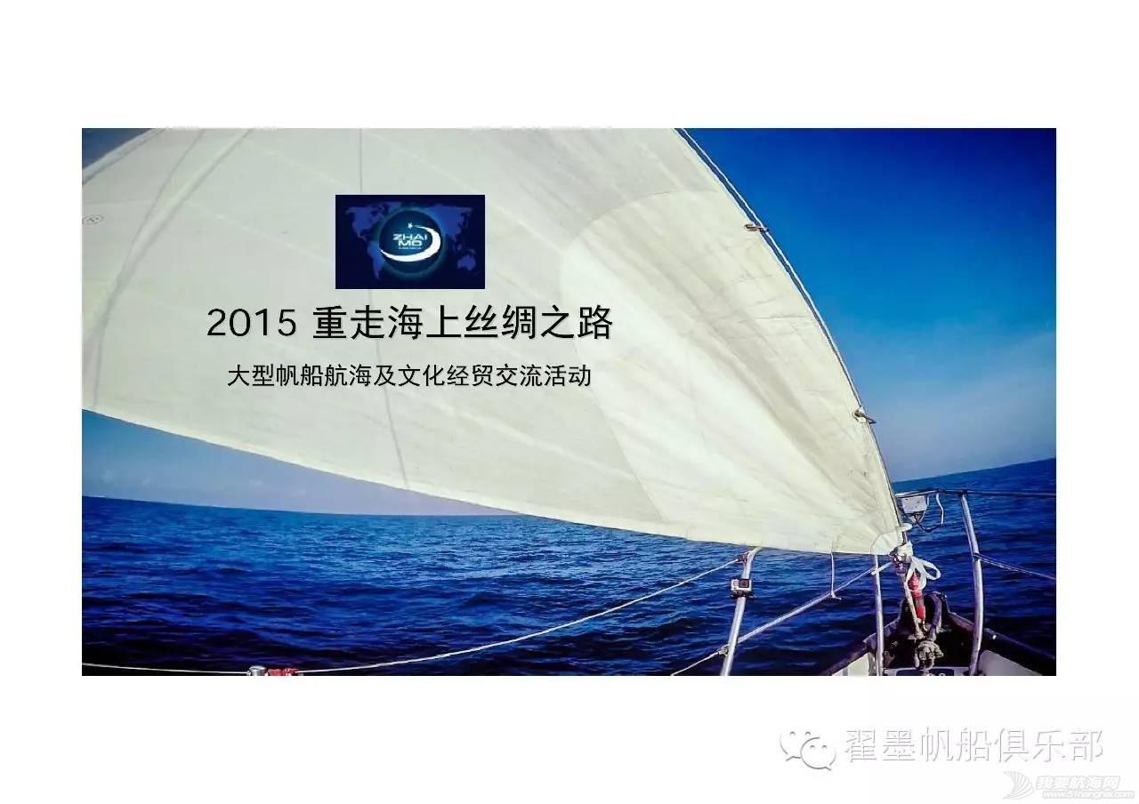 2015 重走海上丝绸之路活动一览 949106e0ed71c0996e59c8b858c9d797.jpg