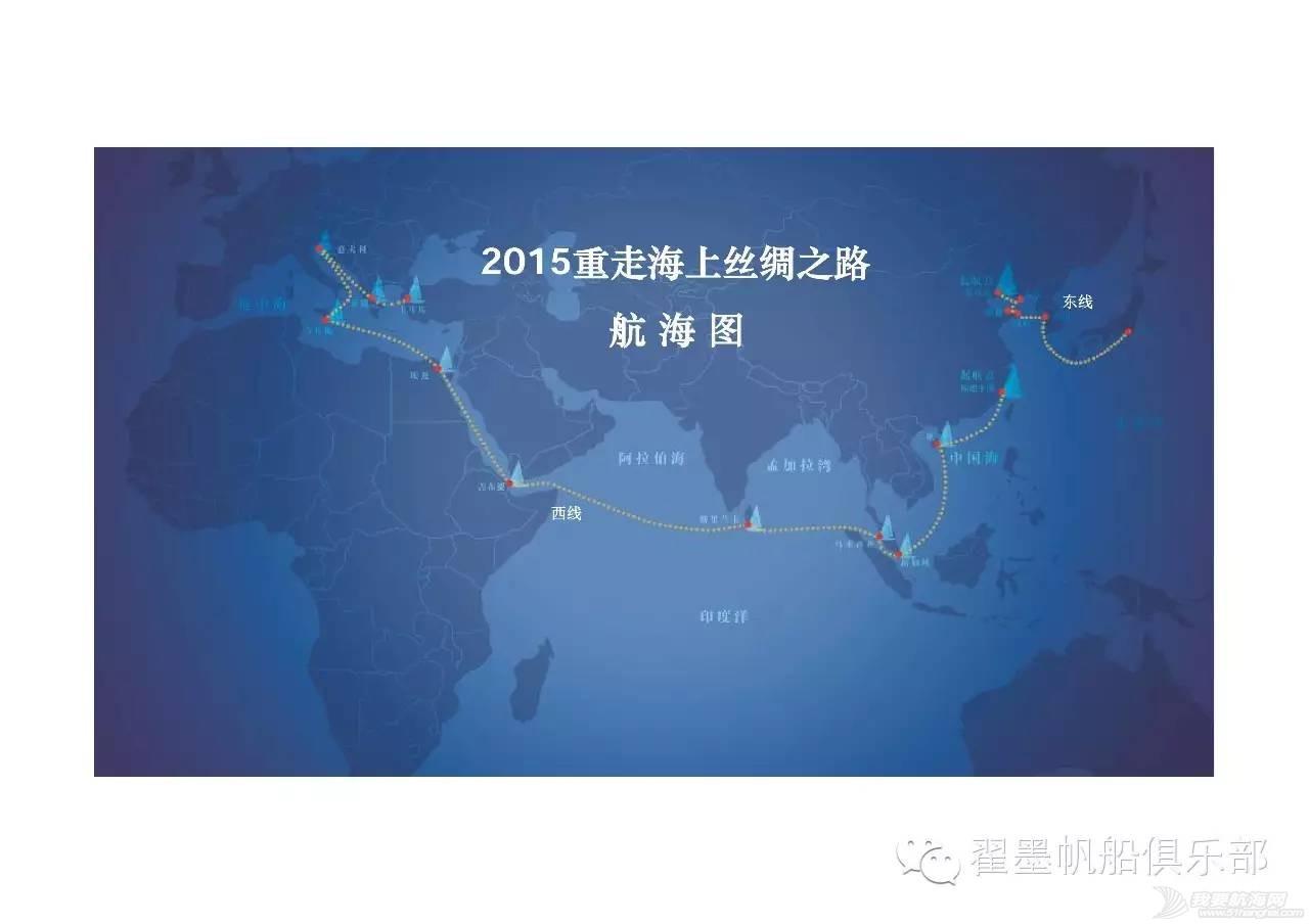 2015 重走海上丝绸之路活动一览 135fff17f1a9c0f295140cc4681ee99a.jpg