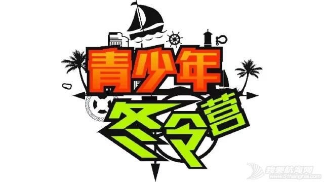 冬令营,青少年,三亚 蓝途航海(三亚)青少年冬令营重磅升级 640.webp.jpg