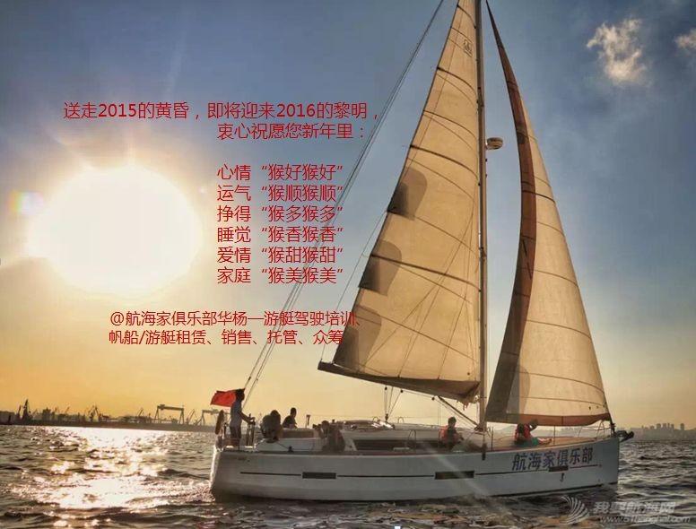 网站 祝福我们网站越办越好,所有热爱航海的人新年快乐!