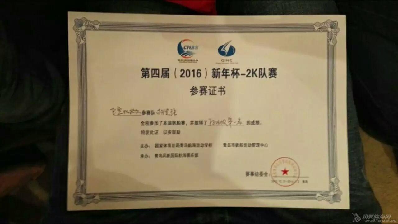 年终总决赛,青岛,美图,飞鱼 2015新年杯帆船赛-2K队赛、2015双船队年终总决赛(飞鱼美图) QQ鍥剧墖20160107200750.jpg