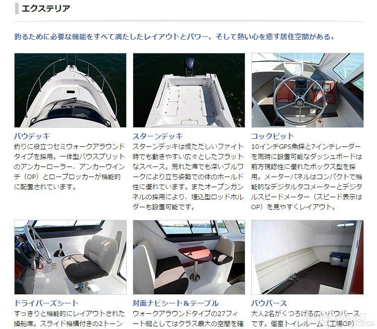 YAMAHA YAMAHA 8.7 米钓鱼艇 10.jpg