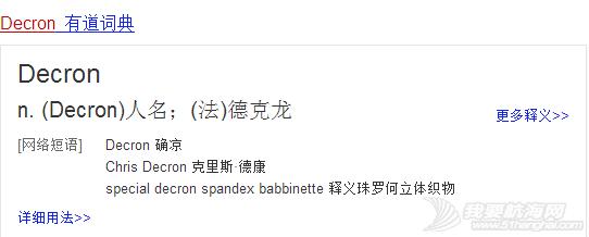 """网上 制帆的主要材料dacron,在网上有人介绍就是""""的确良"""""""