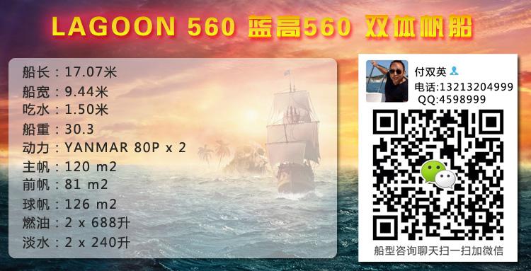 帆船 Lagoon 560 蓝高560双体帆船 蓝高560.jpg