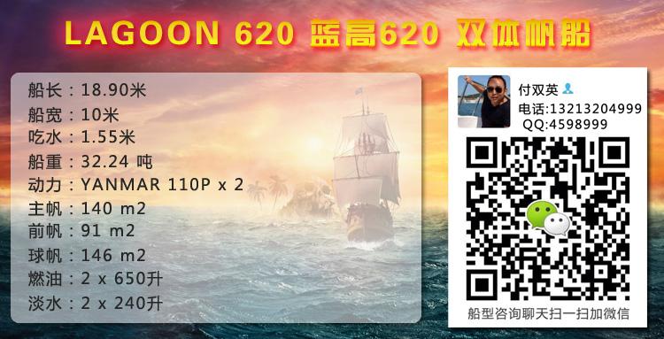 帆船 lagoon 620 蓝高620双体帆船 蓝高620.jpg
