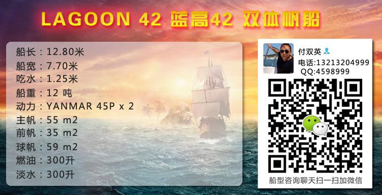帆船 lagoon 42 蓝高42双体帆船 蓝高42.jpg