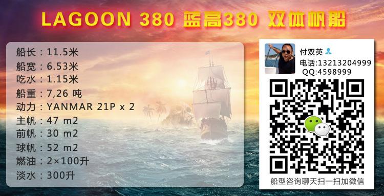 帆船 lagoon 380 蓝高380双体帆船 蓝高380.jpg