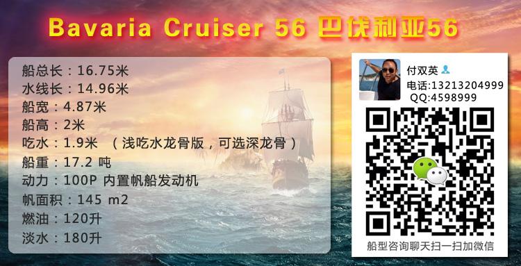 巴伐利亚,帆船 Bavaria Cruiser 56 巴伐利亚56英尺巡航帆船 参数.jpg