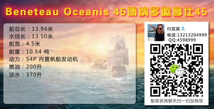 发动机,帆船,品种 Beneteau Oceanis 45博纳多遨享仕45英尺单体帆船 博纳多参数o45.jpg