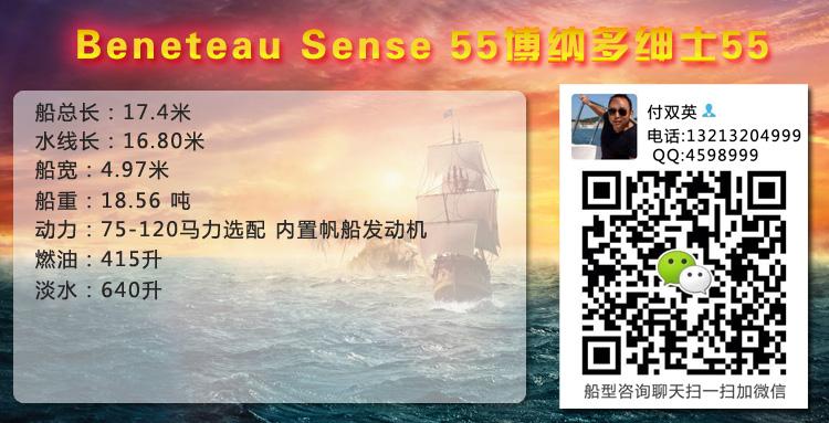 帆船 Beneteau Sense 55 博纳多绅士55英尺单体帆船 博纳多参数s55.jpg