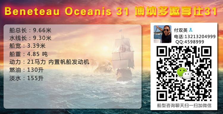 发动机,帆船,型号 Beneteau Oceanis 31 博纳多遨享仕31英尺单体帆船 博纳多参数o31.jpg