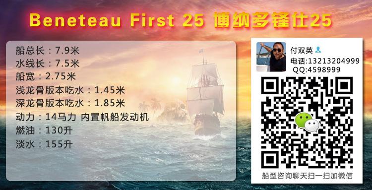 帆船 Beneteau First 25 博纳多锋士25英尺单体帆船 博纳多参数f25.jpg