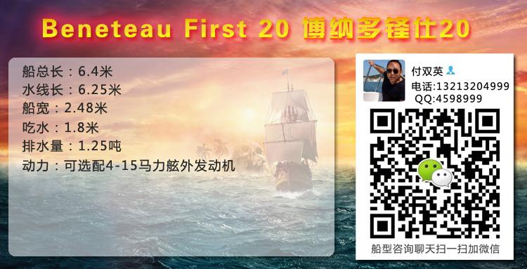 帆船 Beneteau First 20 博纳多锋士20英尺单体帆船 博纳多参数f20.jpg