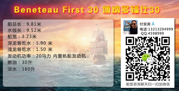 帆船 Beneteau First 30 博纳多锋士30英尺单体帆船 博纳多参数f30.jpg