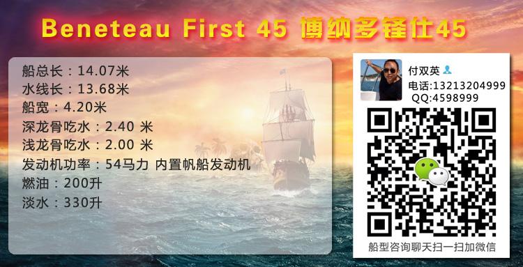 帆船 Beneteau First 45 博纳多锋士45英尺单体帆船 博纳多参数f45.jpg