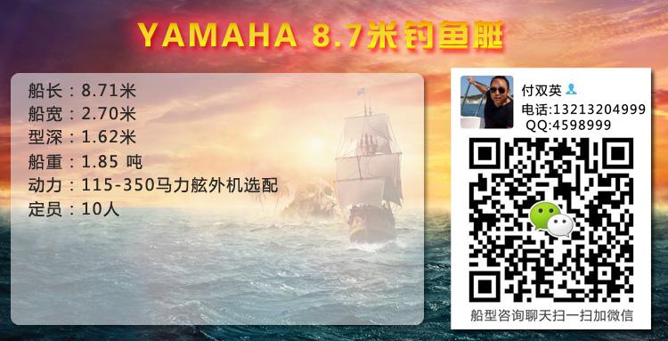 YAMAHA YAMAHA 8.7 米钓鱼艇 YAMAHA钓鱼艇8.7.jpg