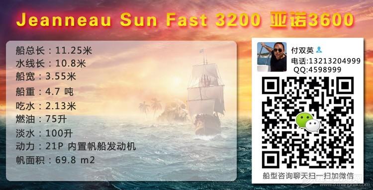 ���� Jeanneau Sun Fast 3600 ��ŵ3600���� ��ŵ3600����
