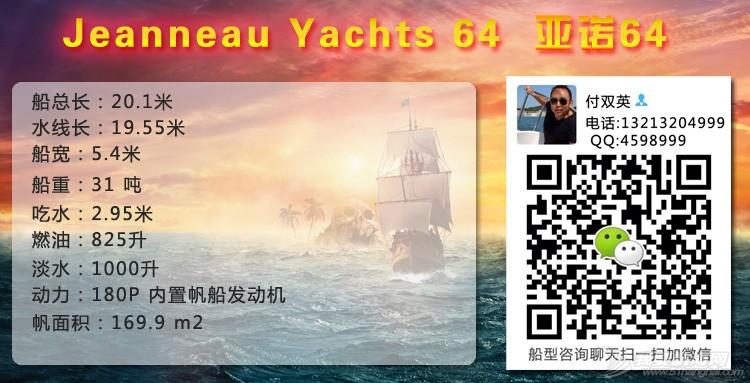 帆船 Jeanneau 64 亚诺64英尺单体帆船 参数.jpg