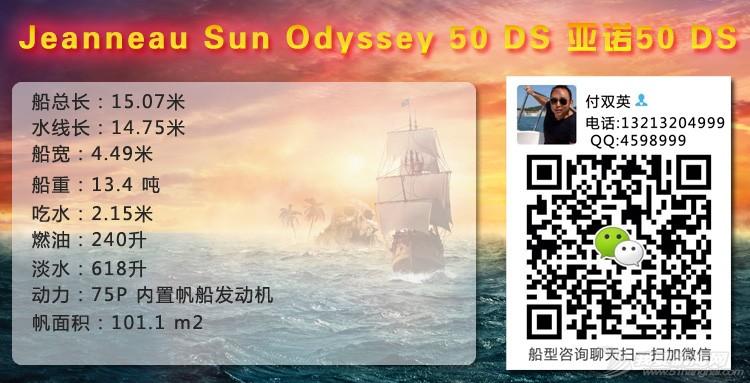 ���� Jeanneau Sun Odyssey 50 DS ��ŵ50���巫�� ����.jpg