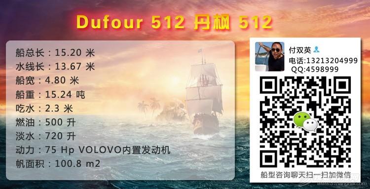 帆船 DUFOUR 512 丹枫512单体帆船 丹枫512单体帆船