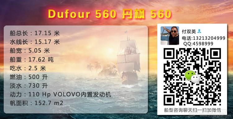 帆船 DUFOUR 560 丹枫560单体帆船 参数.jpg