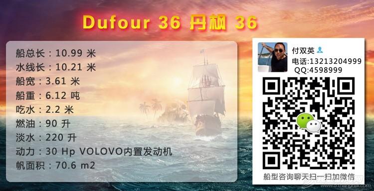 帆船 DUFOUR 3E6 丹枫36E单体帆船  丹枫36单体帆船