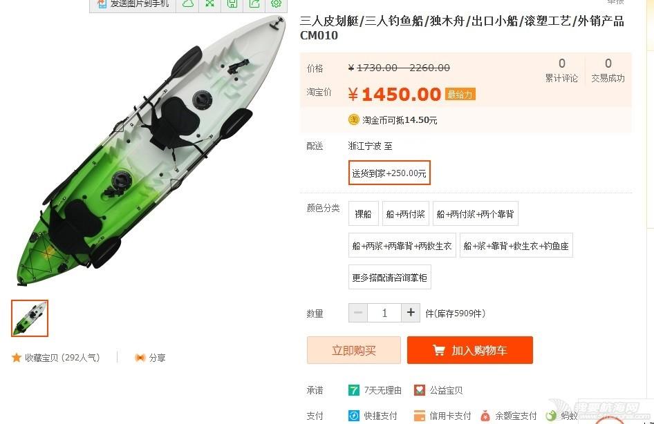 皮划艇,帆船 有没有人用2个皮划艇固定在一起做成双体帆船的 无标题.jpg