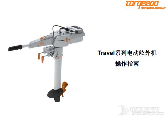 电动机,Travel,Travel Travel系列电动舷外机操作指南 QQ鎴浘20160203010552.png