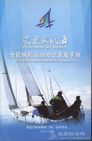 帆船运动,知识 欢迎来航海-全民帆船运动知识普及手册 QQ鎴浘20160203010908.png