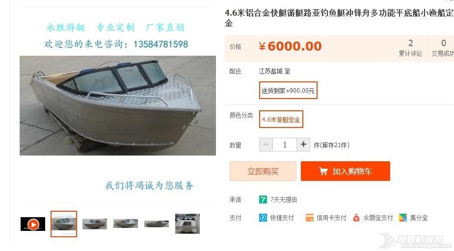 一窍不通,能力 各位大师,我想做一艘4到5米的小铝艇 你们谁有完整的图纸  送给我参考参考 无标题.jpg