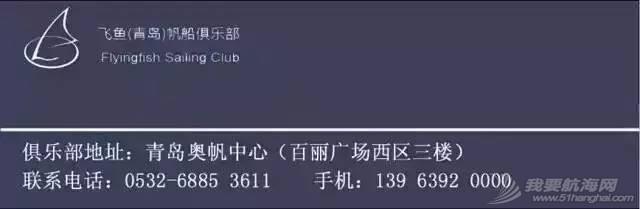 【飞鱼帆船培训】寻找入伙人 0.jpg