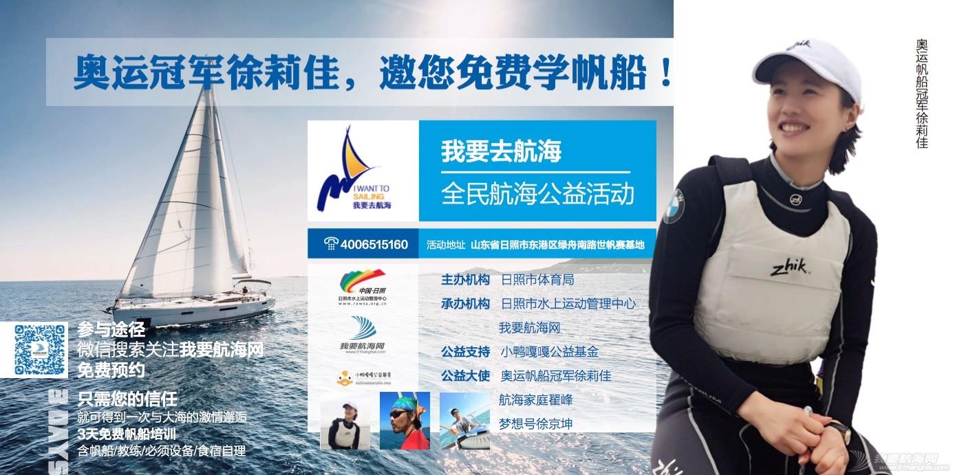 帆船 免费帆船航海不是梦:我要去航海-全民帆船航海公益活动