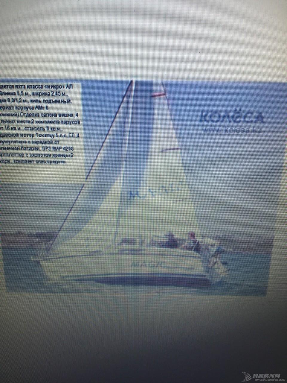 俄罗斯,卫生间,铝合金,厨房,帆船 俄罗斯铝合金AL5.5米、铝合金升降龙骨、带卫生间厨房帆船!