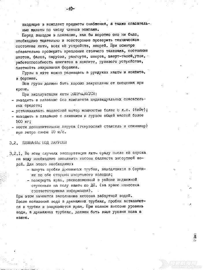 俄罗斯,说明书,帆船 俄罗斯AL550帆船说明书图纸