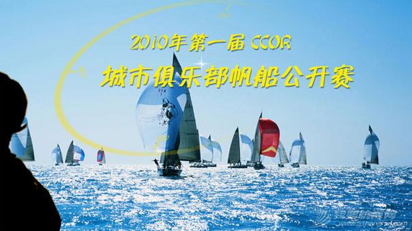 俱乐部,国际 第一届(2010)城市俱乐部国际帆船赛(CCOR) QQ鎴浘20160305013436.png