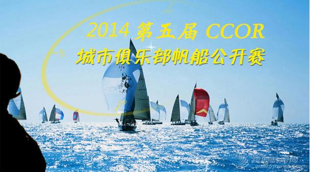 俱乐部,2014,国际 第五届(2014)城市俱乐部国际帆船赛(CCOR) QQ鎴浘20160305013029.png