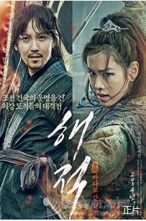 韩国电影《海盗》 QQ鎴浘20160312012005.png