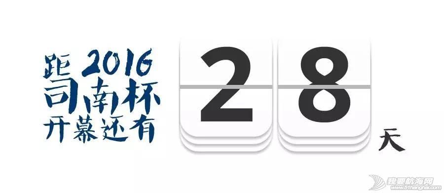 2016参赛船队巡礼 | 古韩号:新兵试水南海,梦指西沙!