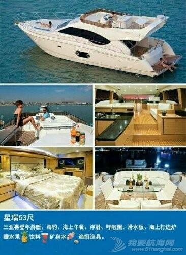 三亚专业游艇租赁 mmexport1455623150660.jpg